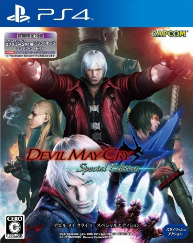 devil may cry 4 special.jpg